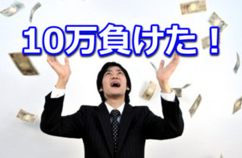 10万円の負け.PNG